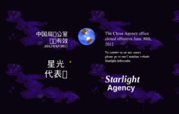 agency.starlight.ca