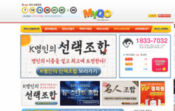lotto.mygo.co.kr