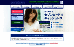 netanswerplus.saisoncard.co.jp