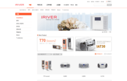 product.iriver.co.kr
