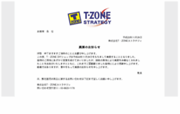 strategy.tzone.co.jp