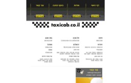 taxicab.co.il