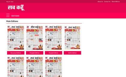 Epaper sachkahoon com website  Sach Kahoon: Daily National Newspaper