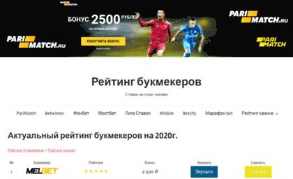 Оддспортал на русском каталог