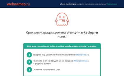 plenty-marketing.ru