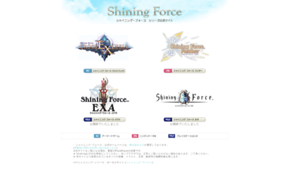 shining-force.jp